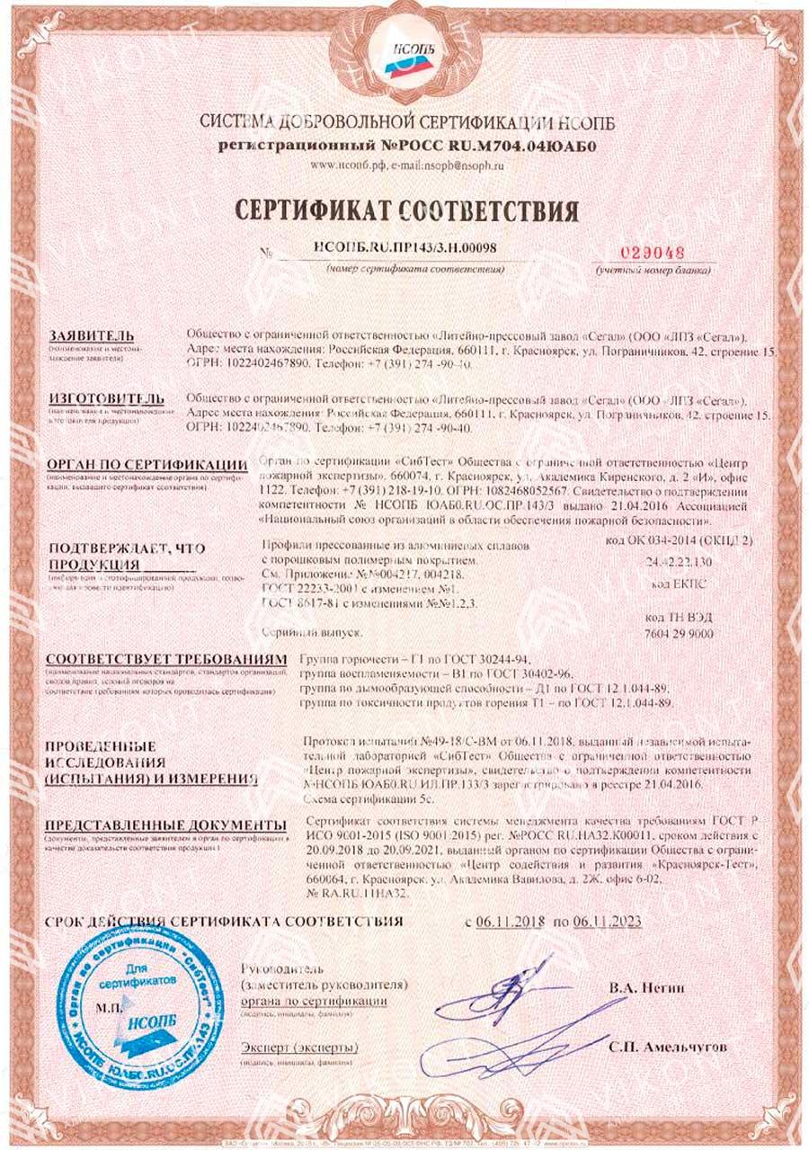 Сертификат соответствия алюминиевого профиля группе горючести - Г1 по ГОСТ 30244-94 до 06.11.2023 года, стр.1
