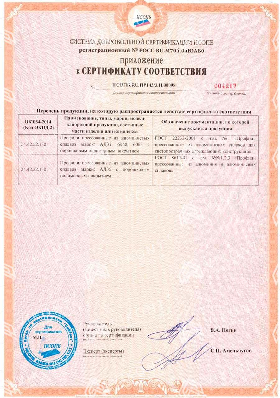 Сертификат соответствия алюминиевого профиля группе горючести - Г1 по ГОСТ 30244-94 до 06.11.2023 года, стр.2