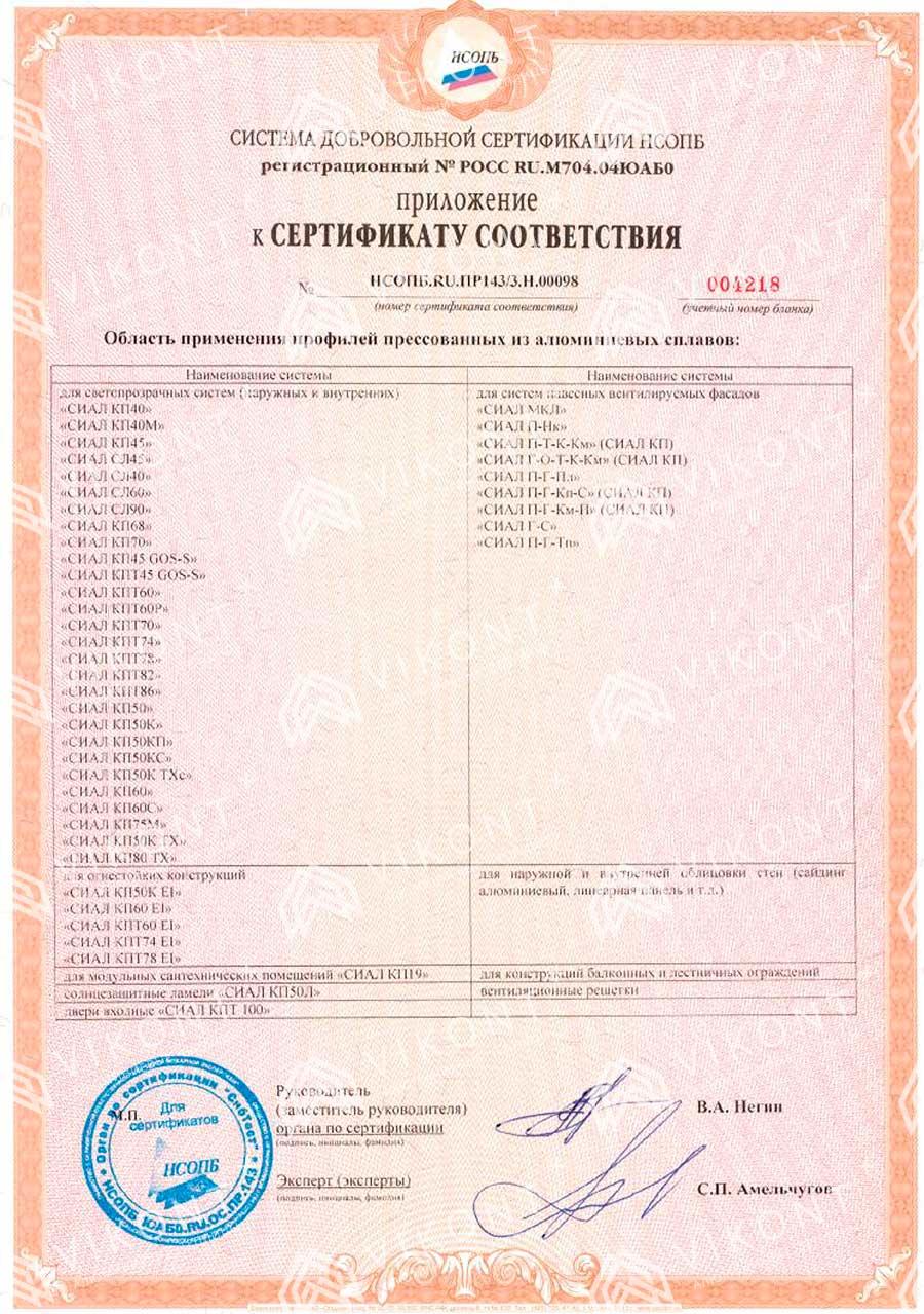 Сертификат соответствия алюминиевого профиля группе горючести - Г1 по ГОСТ 30244-94 до 06.11.2023 года, стр.3