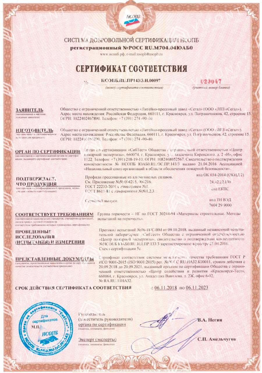 Сертификат соответствия алюминиевого профиля группе горючести - НГ по ГОСТ 30244-94 до 06.11.2023 года, стр.1