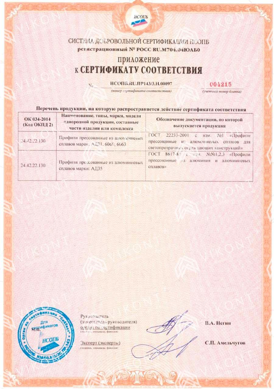 Сертификат соответствия алюминиевого профиля группе горючести - НГ по ГОСТ 30244-94 до 06.11.2023 года, стр.2