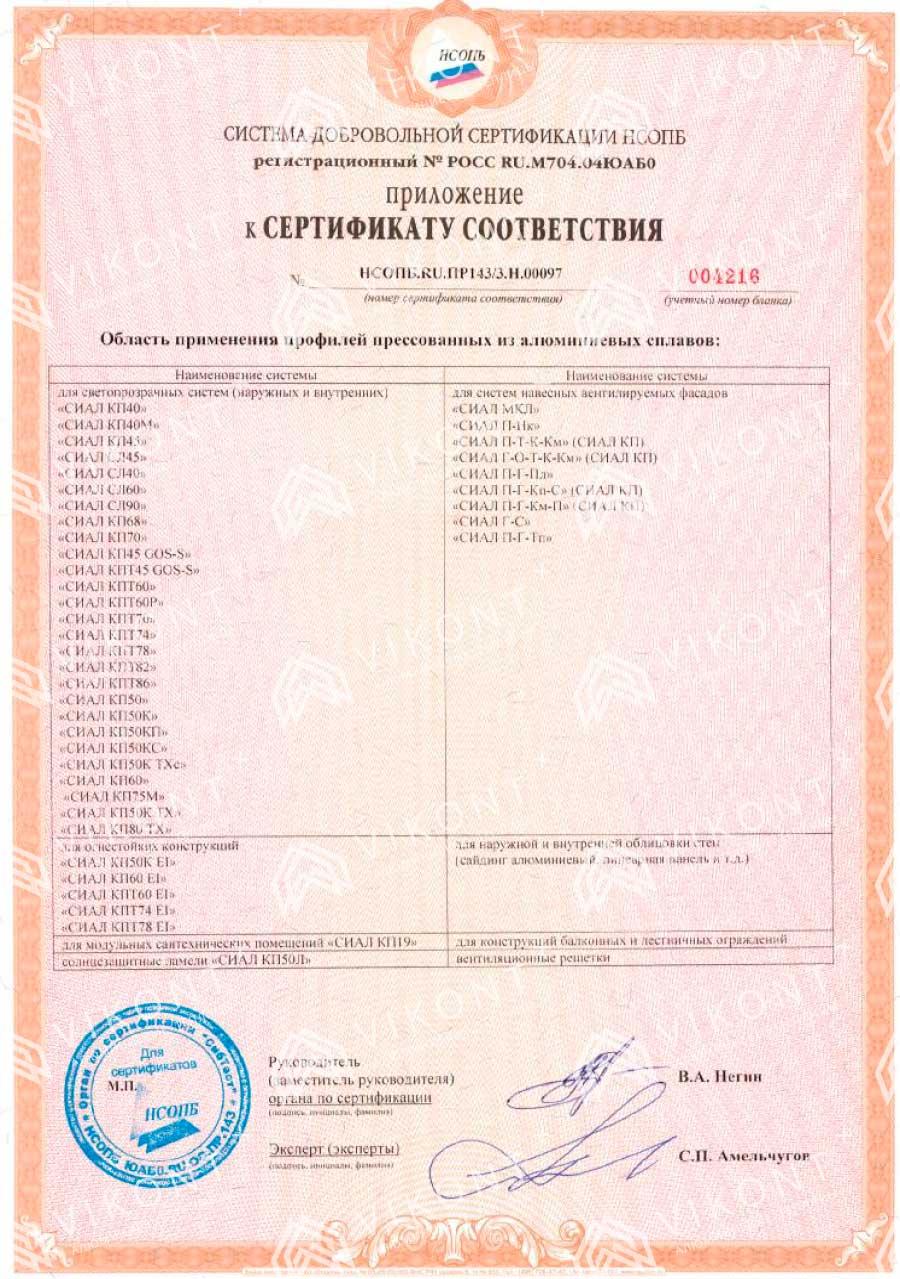 Сертификат соответствия алюминиевого профиля группе горючести - НГ по ГОСТ 30244-94 до 06.11.2023 года, стр.3