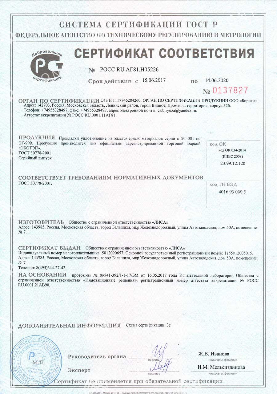Сертификат соответствия уплотнителя ГОСТ 30778-2001