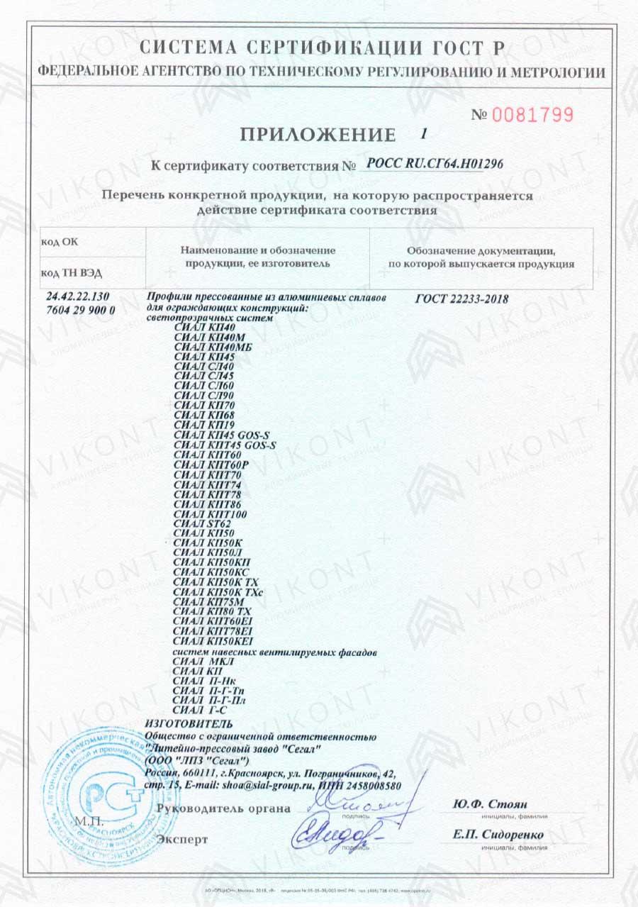 Сертификаты на материалы для теплиц VIKONT