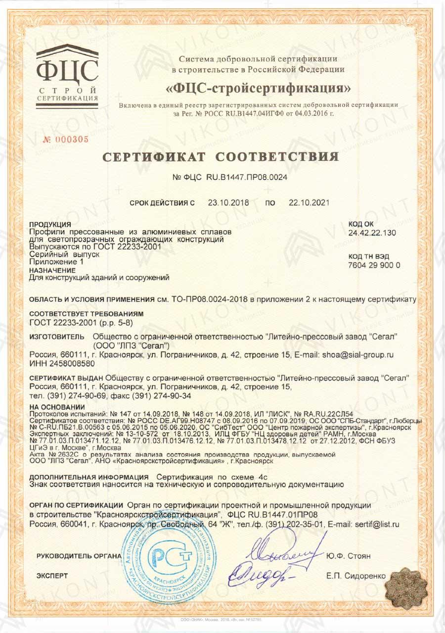 """Сертификат соответствия алюминиевого профиля """"ФЦС-сертификация"""" до 22.10.2021 года стр. 1"""
