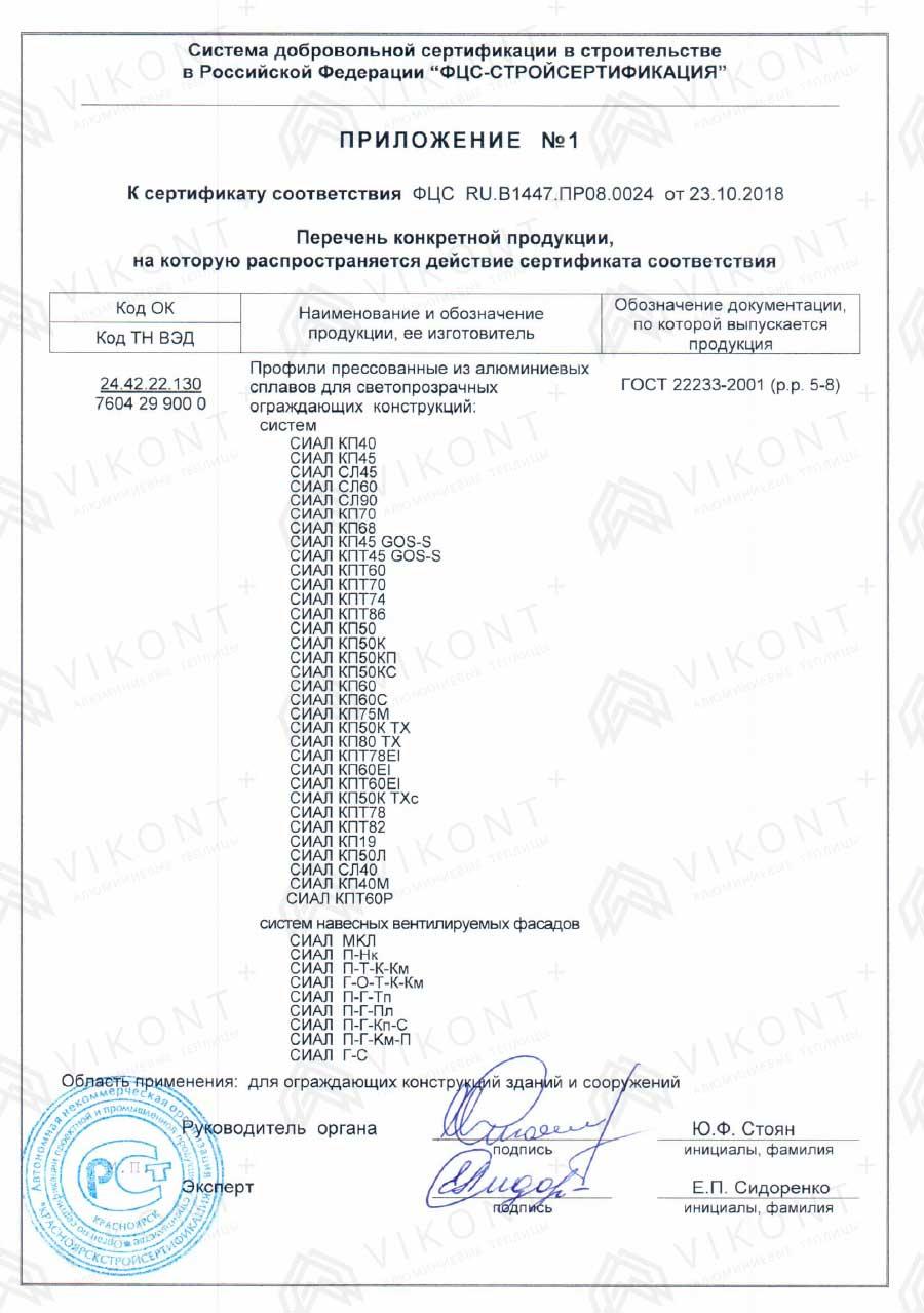 """Сертификат соответствия алюминиевого профиля """"ФЦС-сертификация"""" до 22.10.2021 года стр.2"""